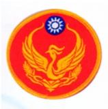消防圓臂章