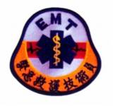 警急救護臂章
