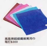 鳳凰牌超細纖維萬用巾 (一打)